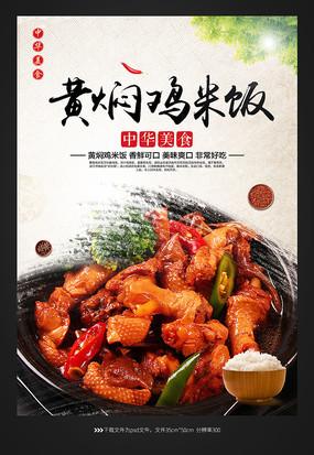 美食黄焖鸡米饭海报