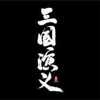 三国演义书法字