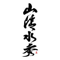 山清水秀书法字 AI