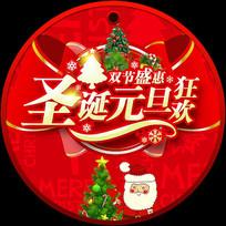 圣诞元旦广告设计 PSD
