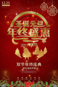 圣诞元旦双节海报