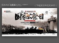 水墨中国风国家公祭日宣传海报