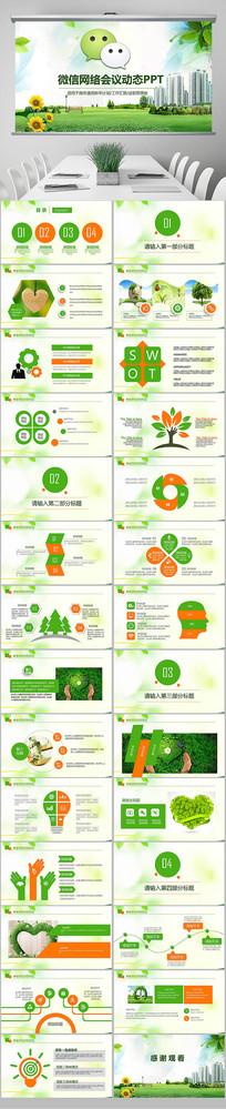 微信营销方案ppt公众平台