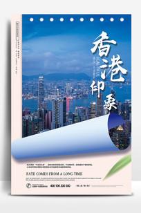 香港旅游海报模板宣传广告