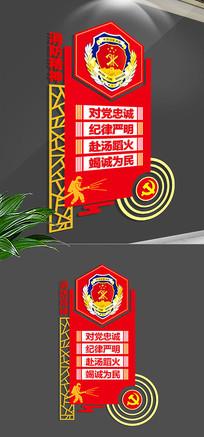 消防部队文化墙