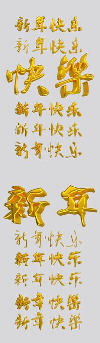 新年元素——新快乐立体字