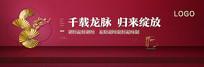 新中式地产户外广告