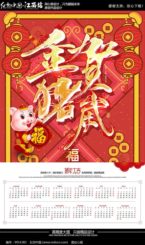 喜庆中国风2019猪年挂历图片