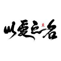 以爱之名书法字体设计