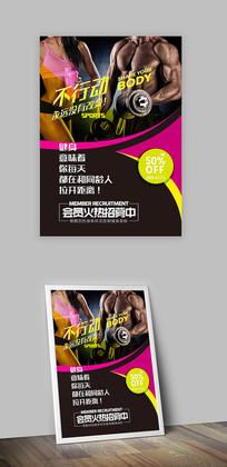 运动健身俱乐部会员招募海报