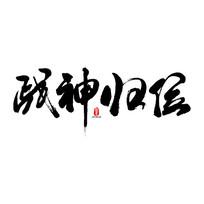 战神归位字体设计