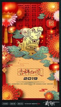 中国风猪年剪纸新年海报设计
