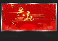 中国风猪年企业年会背景