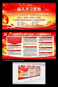 中国共产党纪律处分条例展板