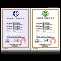 中国环保产品认证证书模板 PSD