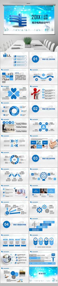中国南方电网电力公司PPT