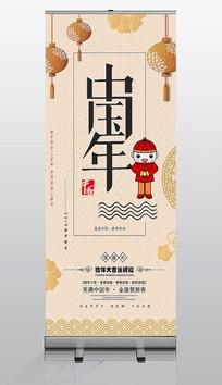 中国年春节展架设计