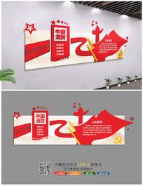 中国消防党建文化墙展板