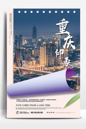 重庆旅游海报模板宣传广告