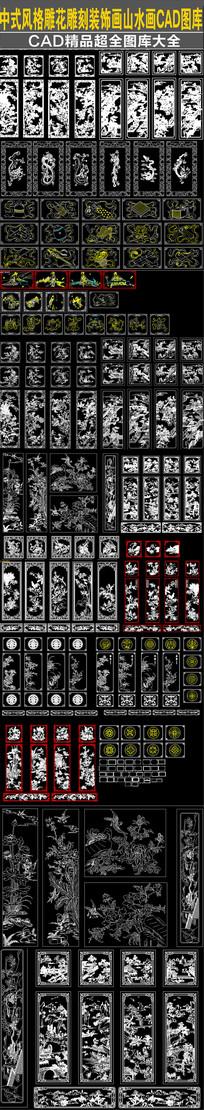 中式雕花装饰画山水画图库 dwg