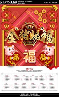 猪年2019金猪赐福猪年挂历