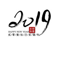 2019毛笔艺术字 PSD