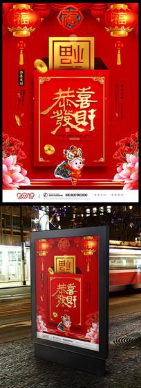 2019猪年恭贺新春海报