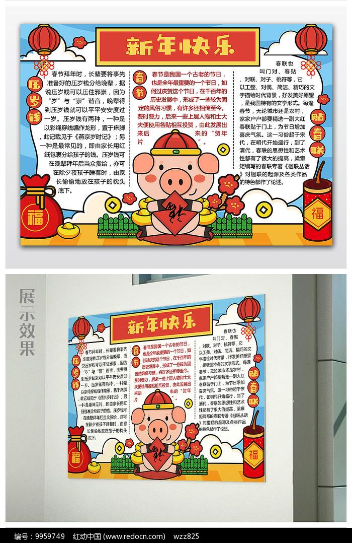 2019猪年手抄报设计模板图片