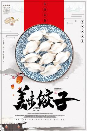 大气创意美味饺子海报