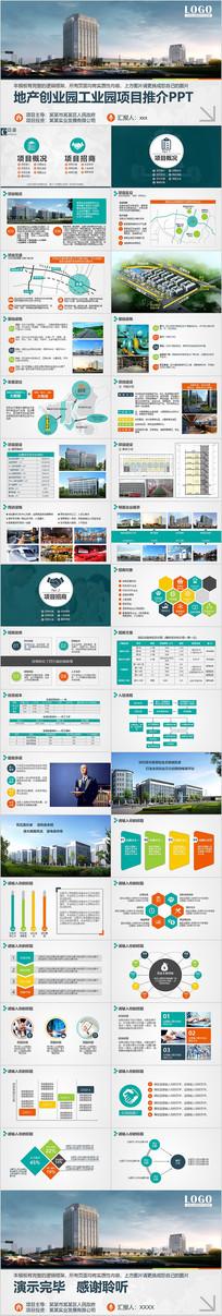 房地产项目新年商务总结PPT