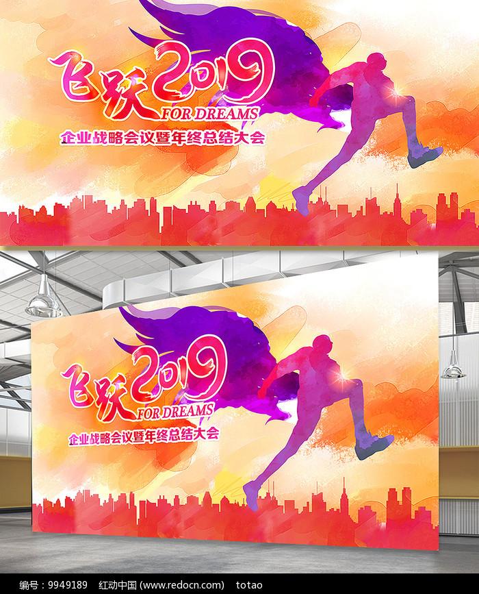 飞跃2019水彩舞台背景板图片