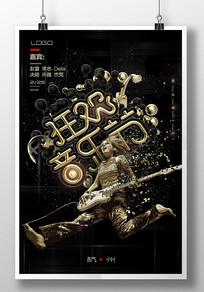 黑金风格音乐节海报