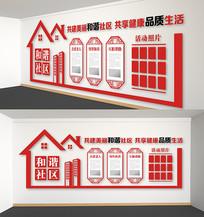 红色党建社区文化墙
