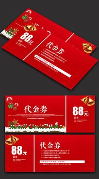 红色简约圣诞节代金券 PSD
