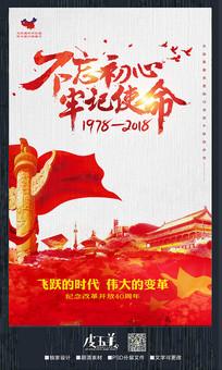 纪念改革开放40周年宣传海报
