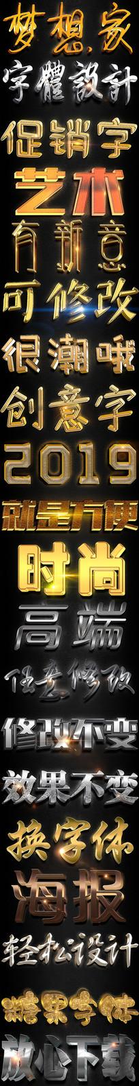 炫酷3d字体样式 PSD