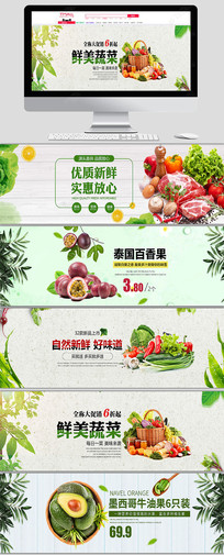 绿色新鲜蔬菜水果电商海报