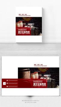 米酒酒文化画册封面设计