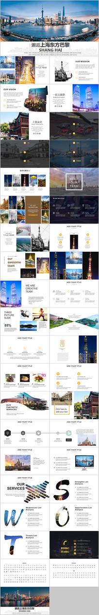 上海印象旅游相册PPT模板 ppt