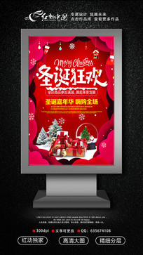 圣诞节促销活动海报