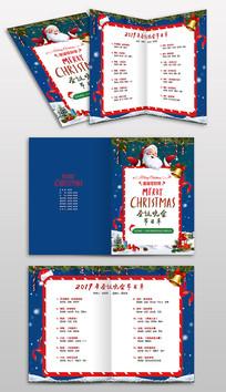 圣诞节晚会节目单设计