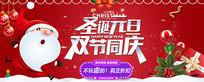 圣诞元旦双旦节打折促销海报