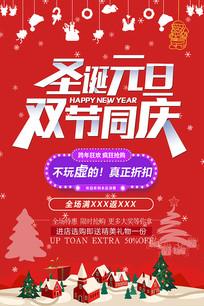 圣诞元旦双节狂欢促销海报