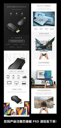 数码产品详情页模板