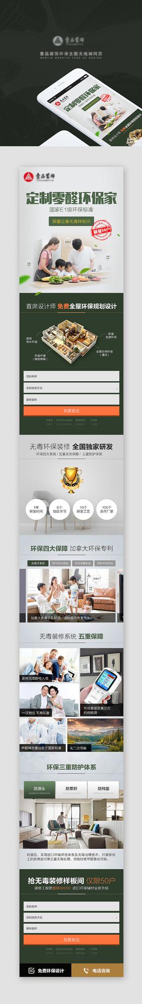 装修公司环保无线端页面设计