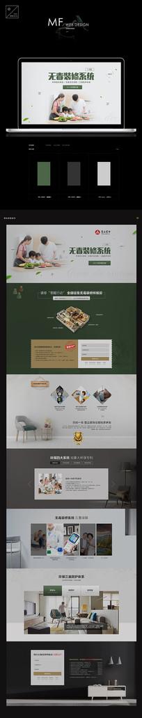 装修公司环保专题页设计 PSD