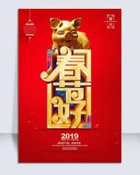 猪年春节好喜庆海报设计