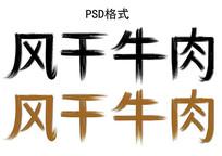 风干牛肉字体设计 PSD