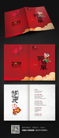 2019创意节目单设计