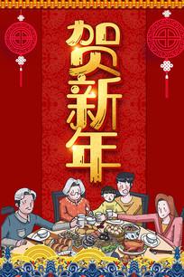 2019贺新年红色海报设计